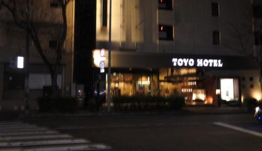 【必見】お得なホテルの探し方