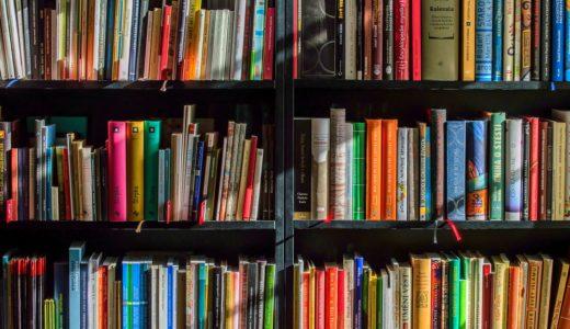 20代のバイブル~自由になるために読むべき本!5選