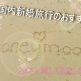 国内新婚旅行のおすすめ*九州1周してみました!費用も公開!