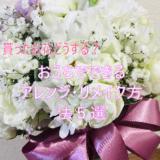 【体験談】貰ったお花どうする?おうちでできるアレンジ・リメイク方法5選