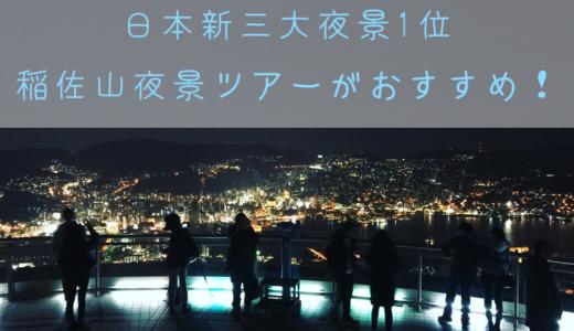【長崎】日本新三大夜景1位☆稲佐山夜景ツアーに行ってみた!