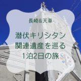 【長崎&天草】潜伏キリシタン関連遺産を巡る1泊2日の旅