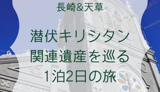 【新婚旅行2~3日目】長崎&天草潜伏キリシタン関連遺産を巡る旅
