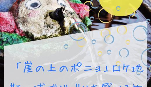 【広島】「崖の上のポニョ」ロケ地鞆の浦でジブリを感じる旅