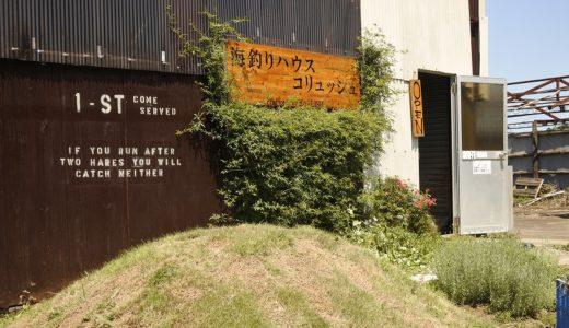 【千葉県富里市】釣り堀ハウスで海釣り!?手ぶらで楽しめる釣り堀コリュッシュ