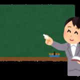 英語教師が参考にしたい授業案が沢山!無料で見れる授業案サイト9選