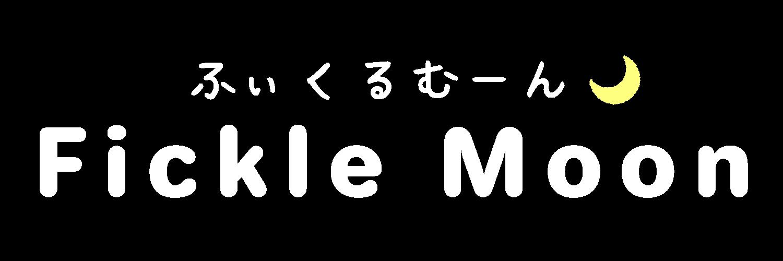 Fickle Moon