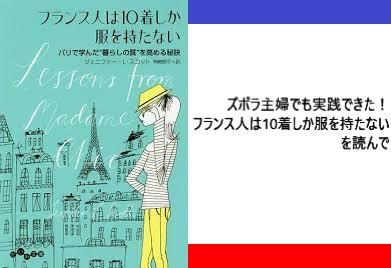 ズボラ主婦でも実践できた!「フランス人は10着しか服を持たない」を読んで