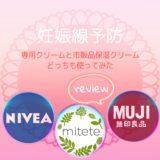 【レビュー】妊娠線予防専用クリームと市販保湿クリームどっちも使ってみた☆mitete&無印&ニベア