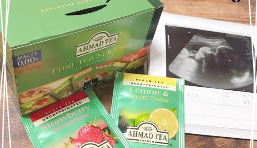 【おすすめ&辛口レビュー】妊娠中飲んだカフェインレス飲み物全て紹介します