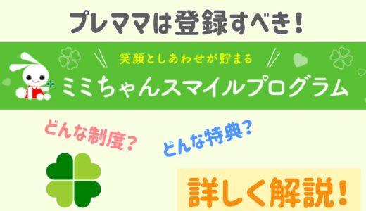 【西松屋ポイント制度】プレママは登録すべき!ミミちゃんスマイルプログラム