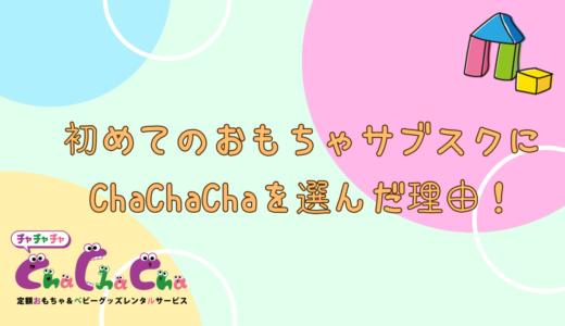 【レビュー】初めてのおもちゃサブスクにChaChaChaを選んだ理由!