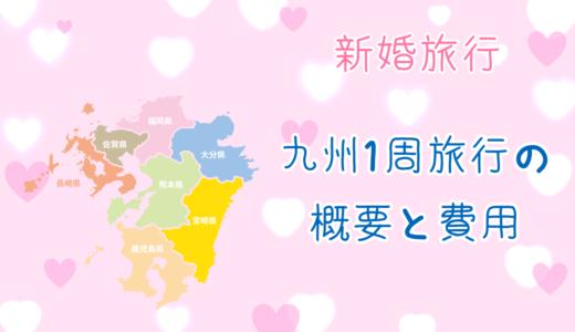 【新婚旅行】私たちの九州1周旅行の概要と費用!国内旅行だって楽しめる!おすすめしたい宿やスポットを紹介
