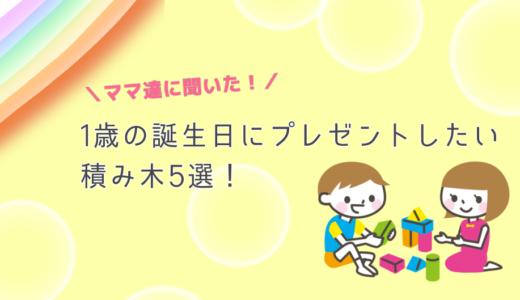 1歳誕生日には積み木をプレゼント☆ママ達がおすすめ積み木5選