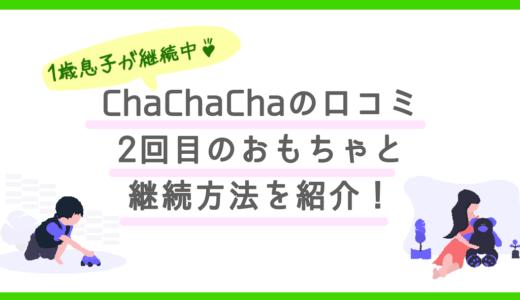 chachacha口コミと継続方法